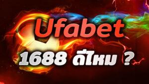 ufabet1688บาคาร่า เว็บพนันบอล